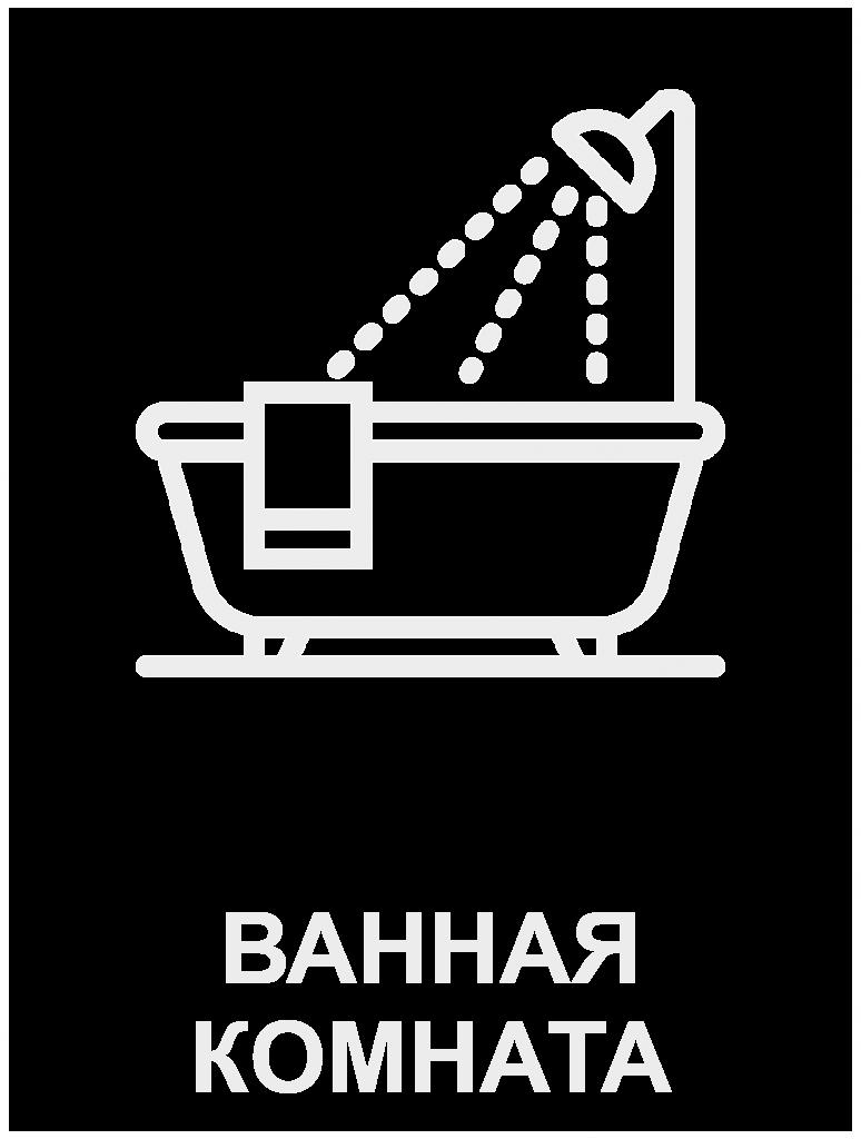 bathrrom-RU