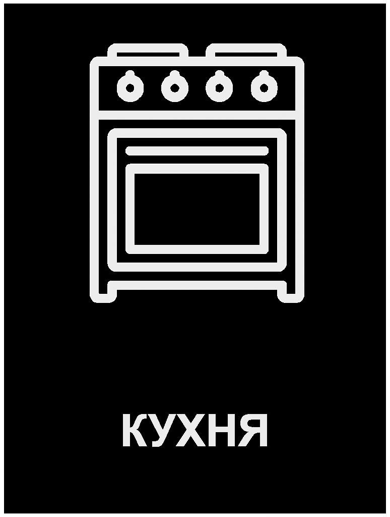 kitchen-RU