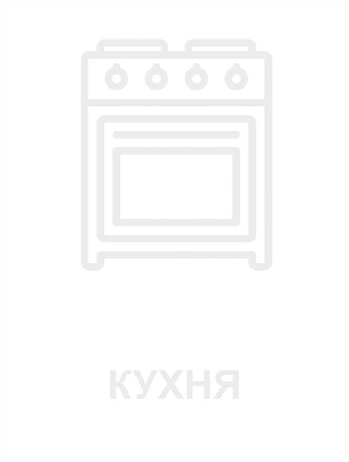 kitchen-RU